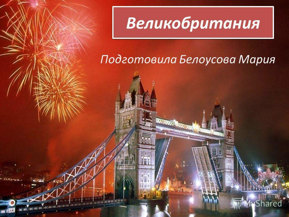 Великобритания Подготовила Белоусова Мария