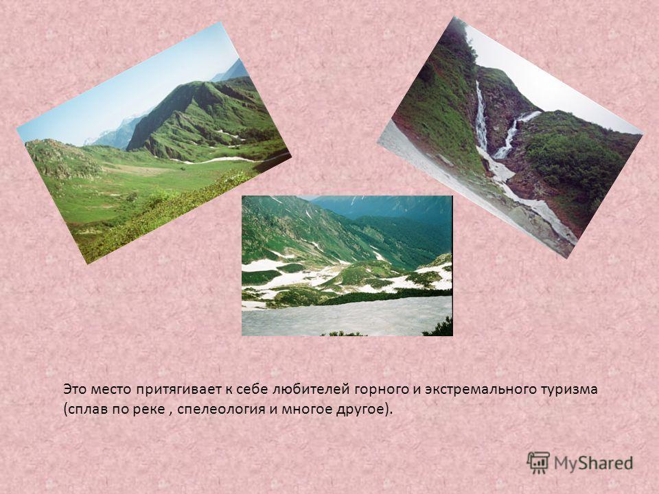 А ещё в Сочи находится сказочная горная страна – посёлок «Красная поляна», которую называют маленькой русской Швейцарией.