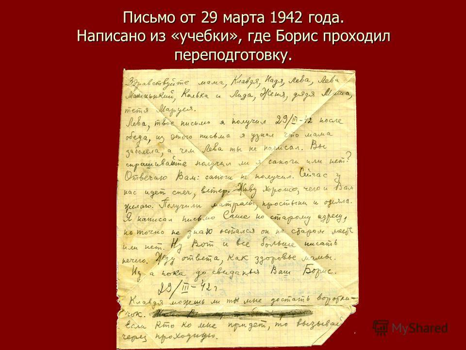 Письмо от 29 марта 1942 года. Написано из «учебки», где Борис проходил переподготовку.