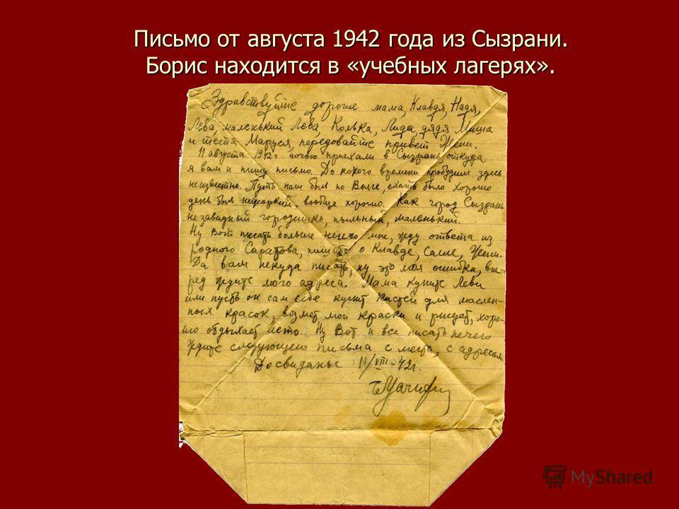 Письмо от августа 1942 года из Сызрани. Борис находится в «учебных лагерях».