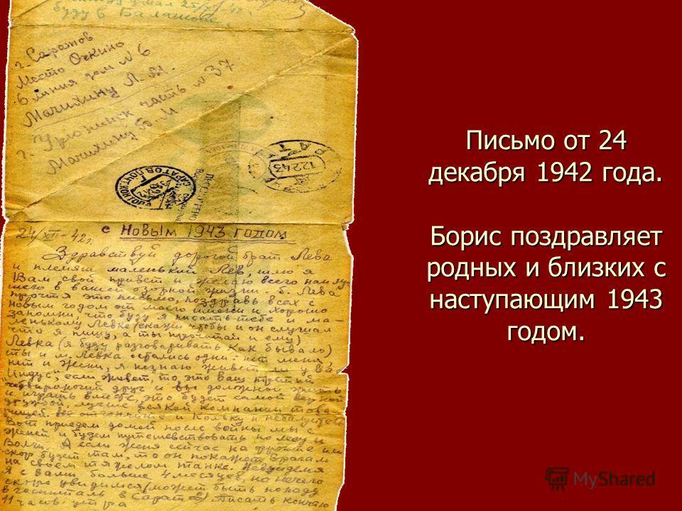Письмо от 24 декабря 1942 года. Борис поздравляет родных и близких с наступающим 1943 годом.