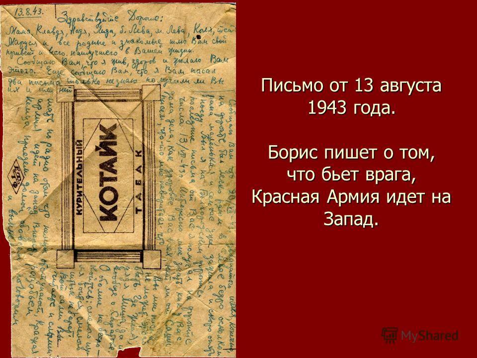Письмо от 13 августа 1943 года. Борис пишет о том, что бьет врага, Красная Армия идет на Запад.