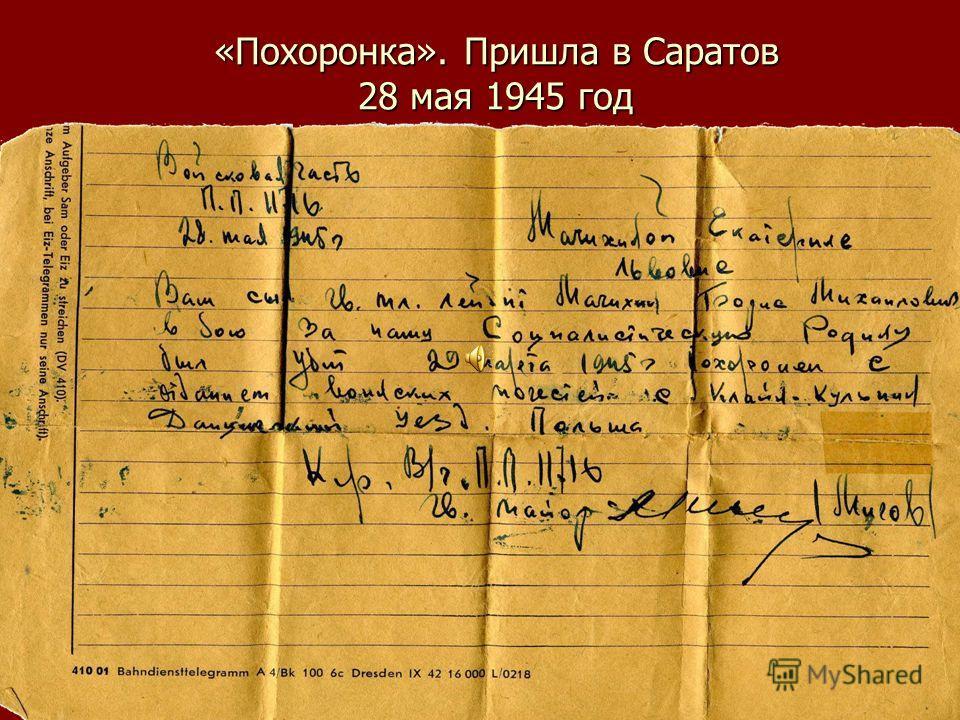 «Похоронка». Пришла в Саратов 28 мая 1945 год