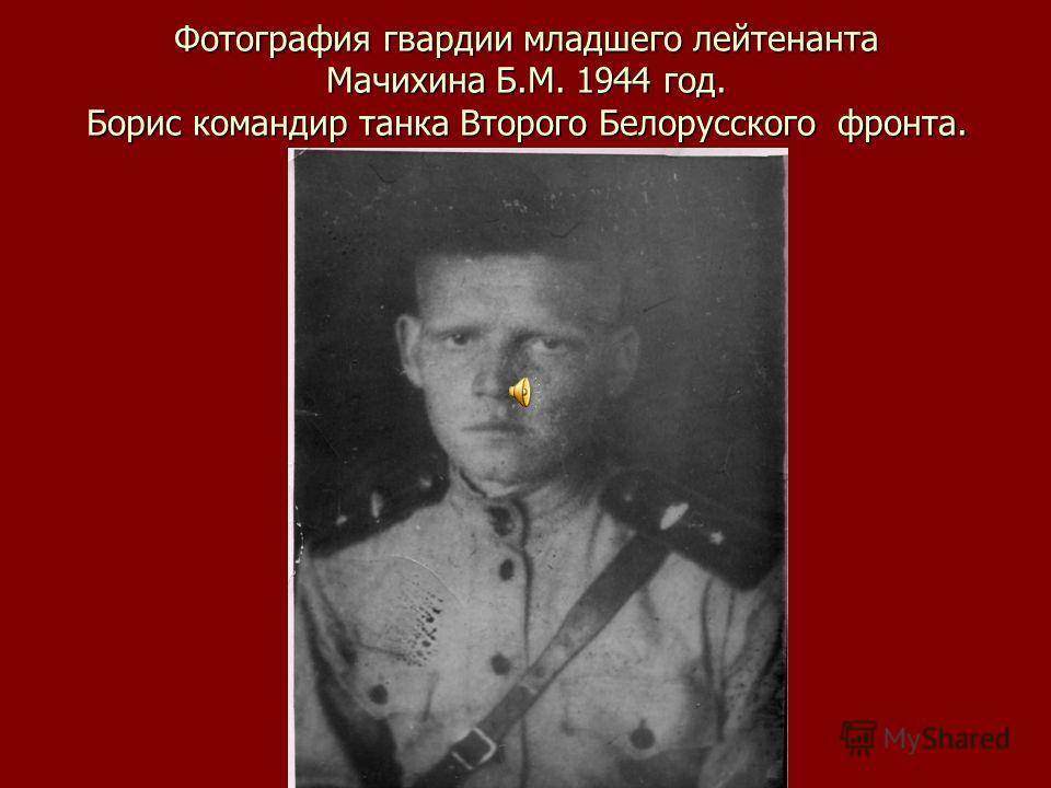 Фотография гвардии младшего лейтенанта Мачихина Б.М. 1944 год. Борис командир танка Второго Белорусского фронта.