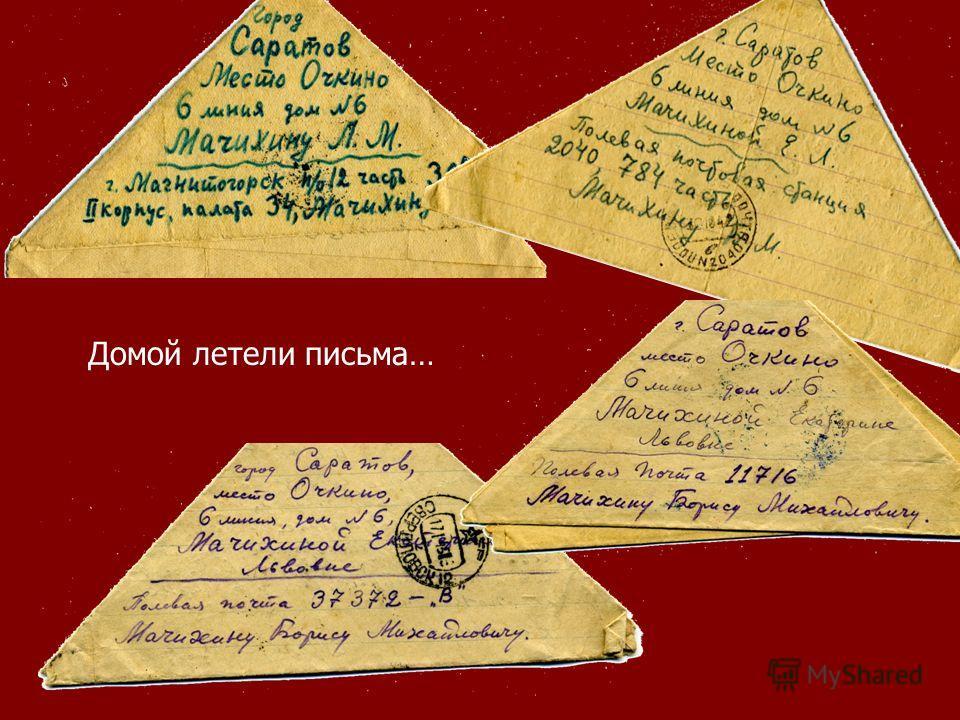 Домой летели письма…