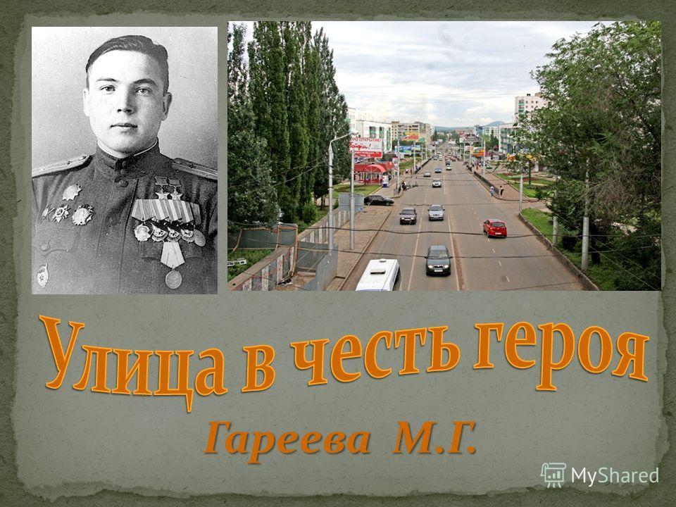 Гареева М.Г.