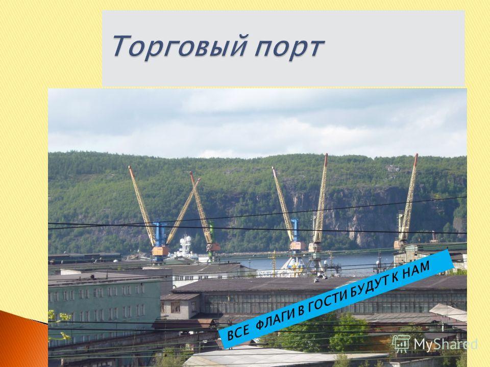 МУРМАНСК-ЭТО Рыбный порт