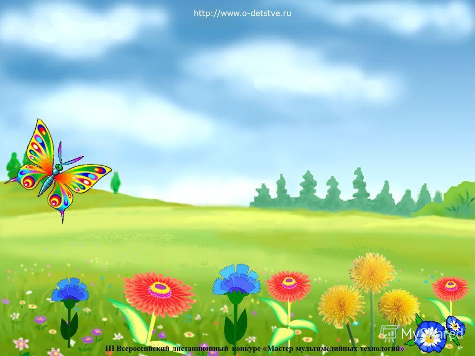 . Тучка прячется за лес, Смотрит солнышко с небес. Оно такое чистое, Доброе, лучистое... http://www.o-detstve.ru