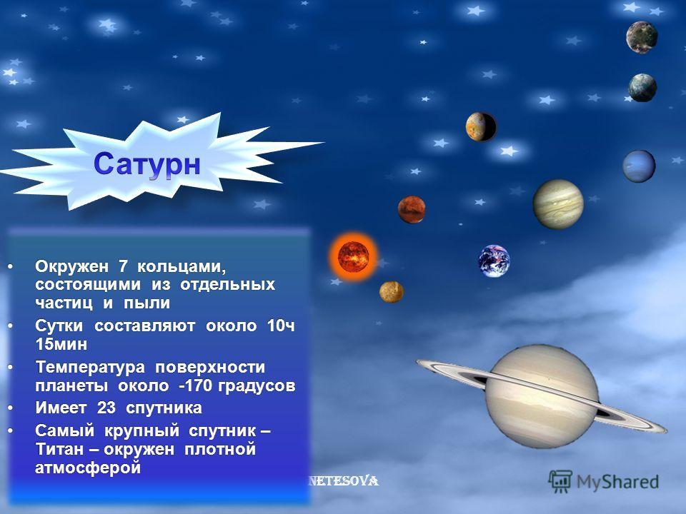 Netesova Самая большая планета (больше Земли в 1310 раз по диаметру и в 318 раз по массе)Самая большая планета (больше Земли в 1310 раз по диаметру и в 318 раз по массе) Температура составляет около - 140 градусовТемпература составляет около - 140 гр