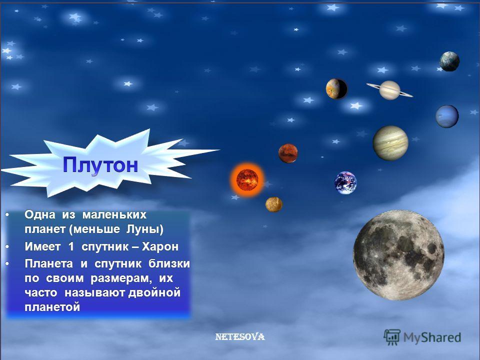 Netesova Сутки составляют около 16 часовСутки составляют около 16 часов Температура поверхности около -210 градусовТемпература поверхности около -210 градусов Имеет 8 спутников (Тритон движется в обратную сторону)Имеет 8 спутников (Тритон движется в