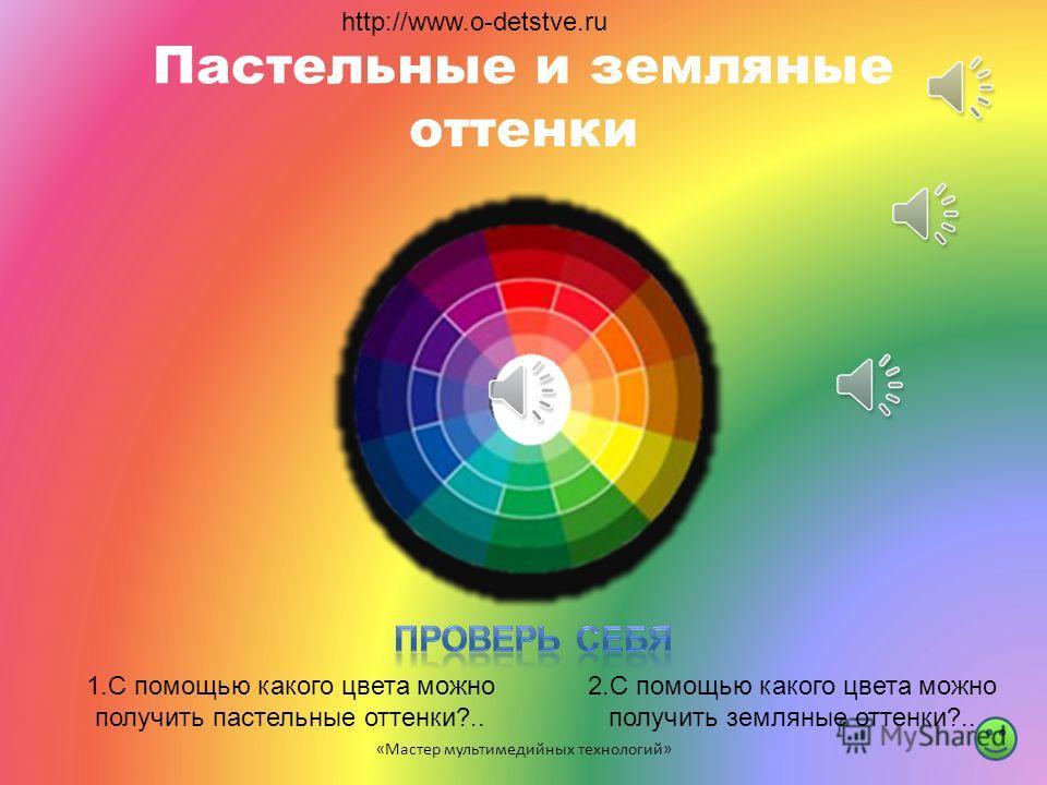Холодные и теплые цвета 2.Какие цвета теплые?.. 5.Когда зеленый цвет становится теплым?.. 3.Какой цвет самый теплый?.. 1.Какие цвета холодные?.. 4.Когда зеленый цвет становится холодным?.. «Мастер мультимедийных технологий» http://www.o-detstve.ru