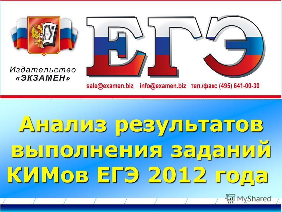 Анализ результатов выполнения заданий КИМов ЕГЭ 2012 года