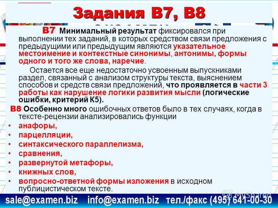 Задания В7, В8 В7 Минимальный результат фиксировался при выполнении тех заданий, в которых средством связи предложения с предыдущими или предыдущим являются указательное местоимение и контекстные синонимы, антонимы, формы одного и того же слова, наре
