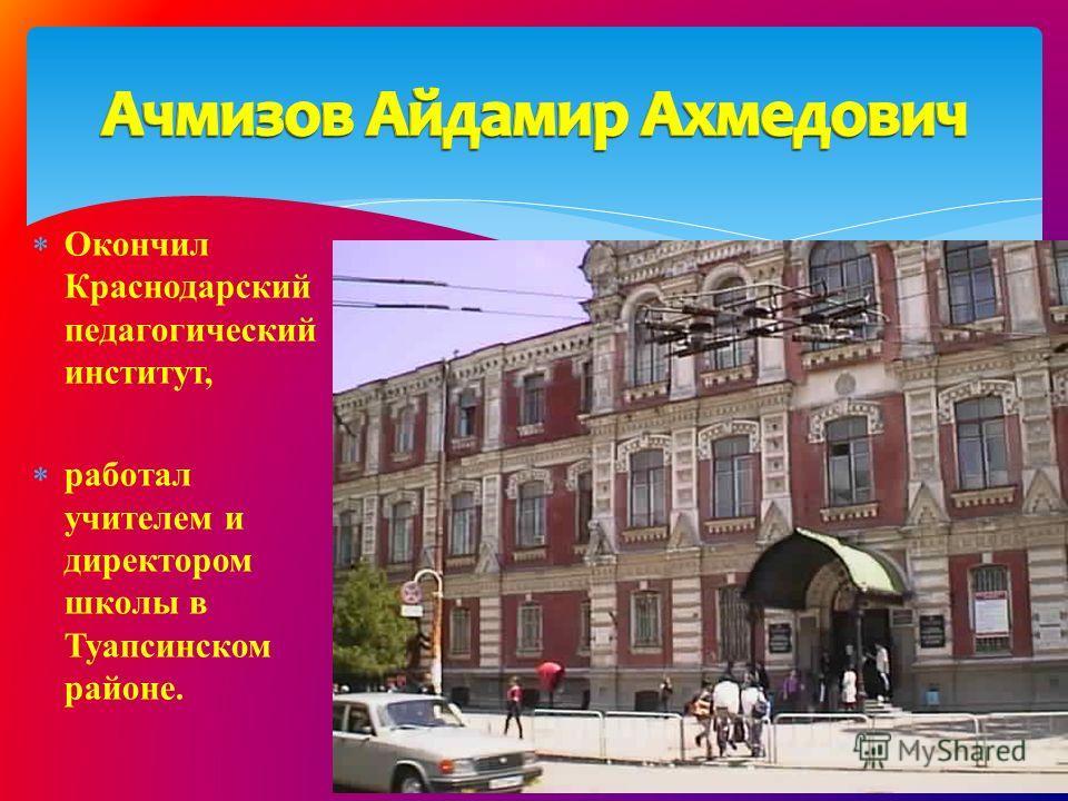 Окончил Краснодарский педагогический институт, работал учителем и директором школы в Туапсинском районе.