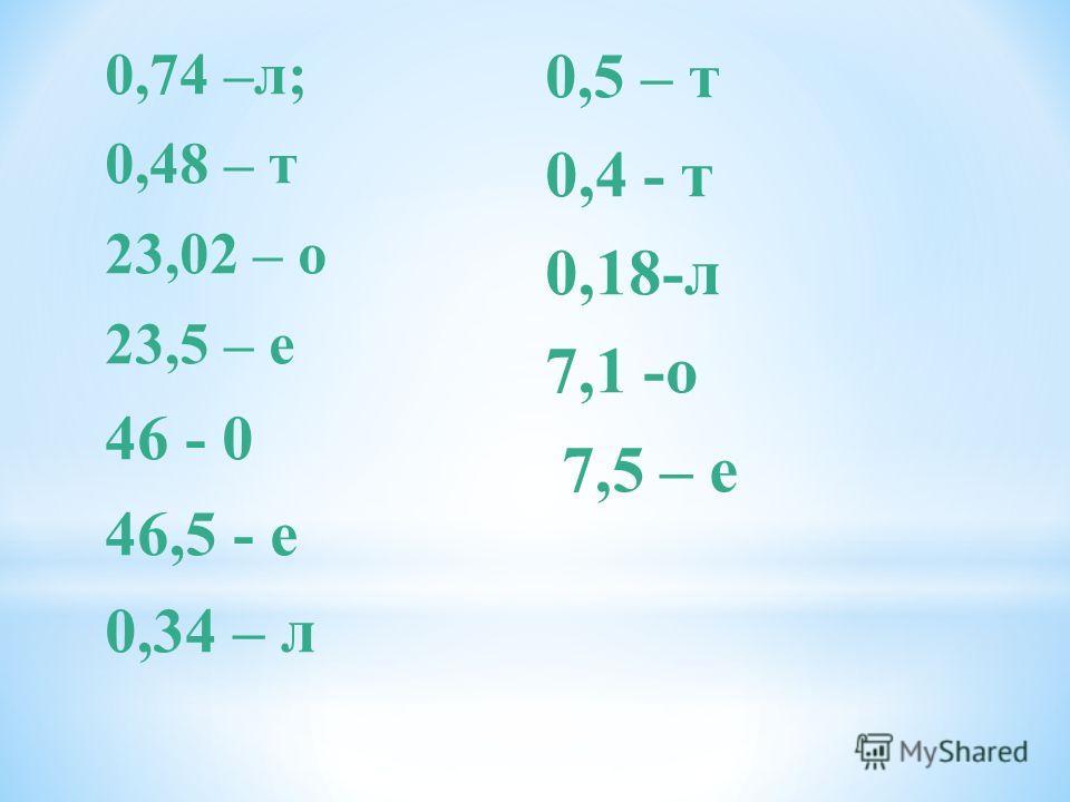 0,74 –л; 0,48 – т 23,02 – о 23,5 – е 46 - 0 46,5 - е 0,34 – л 0,5 – т 0,4 - т 0,18-л 7,1 -о 7,5 – е
