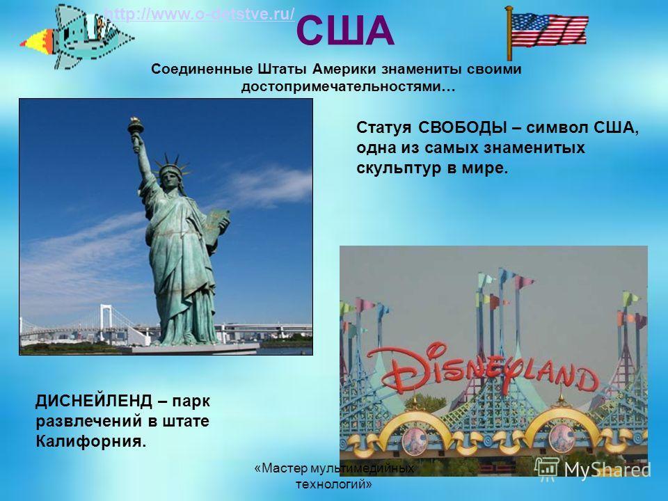 Вашингтон «Мастер мультимедийных технологий» http://www.o-detstve.ru/