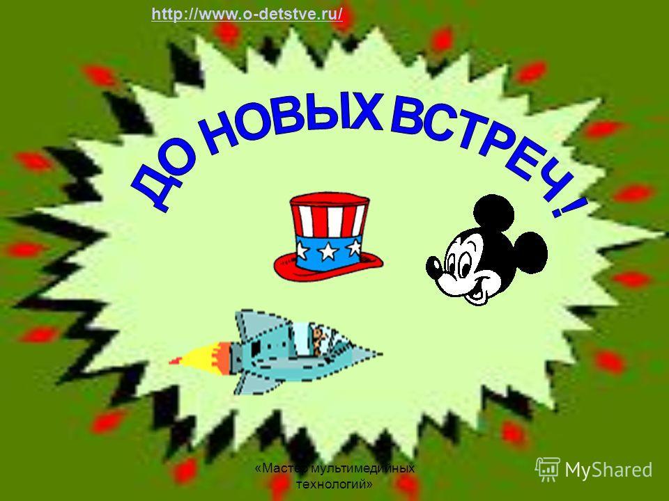 1 2 3 «Мастер мультимедийных технологий» http://www.o-detstve.ru/