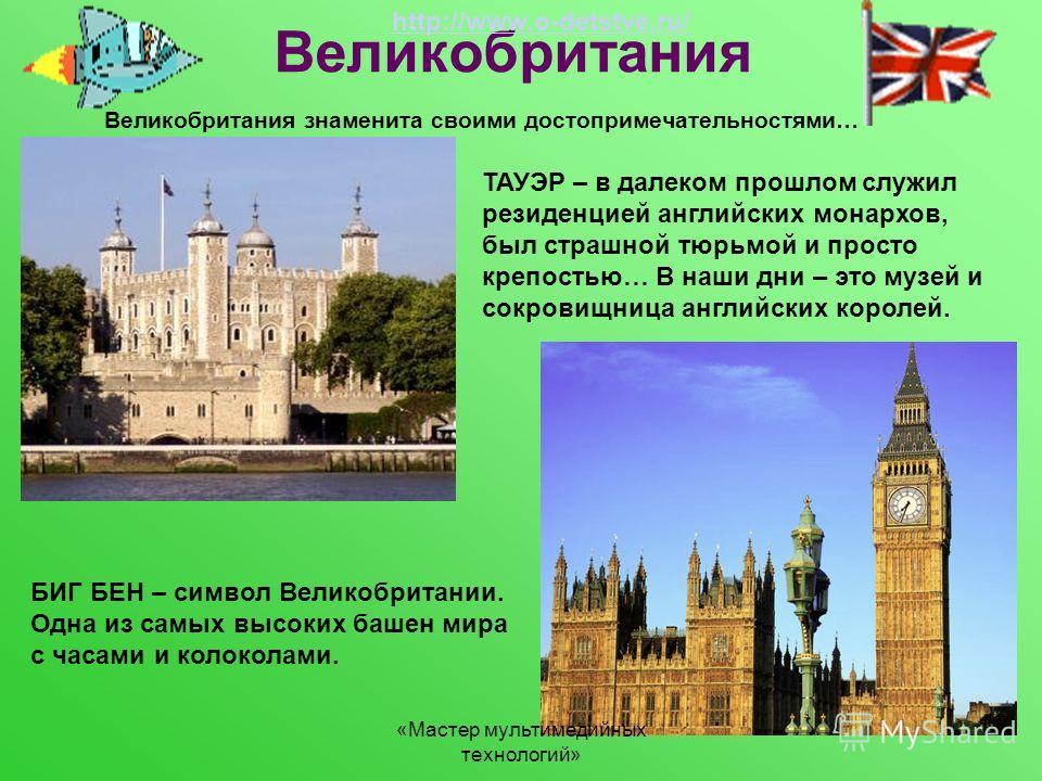 Лондон «Мастер мультимедийных технологий» http://www.o-detstve.ru/