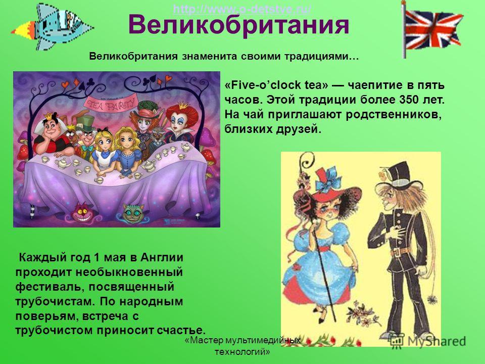 Великобритания Великобритания знаменита своими достопримечательностями… ТАУЭР – в далеком прошлом служил резиденцией английских монархов, был страшной тюрьмой и просто крепостью… В наши дни – это музей и сокровищница английских королей. БИГ БЕН – сим