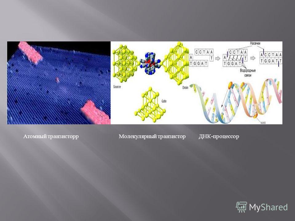 Атомный транзисторр Молекулярный транзистор ДНК - процессор