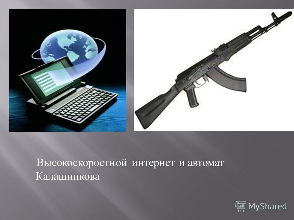 Высокоскоростной интернет и автомат Калашникова