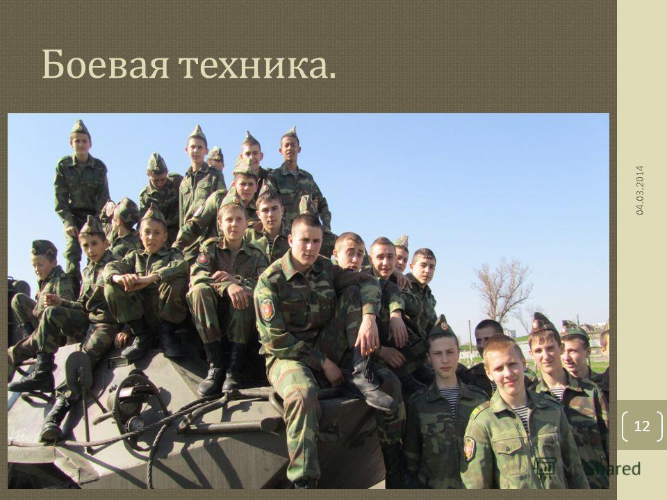 Работа сапёров. 04.03.2014 11
