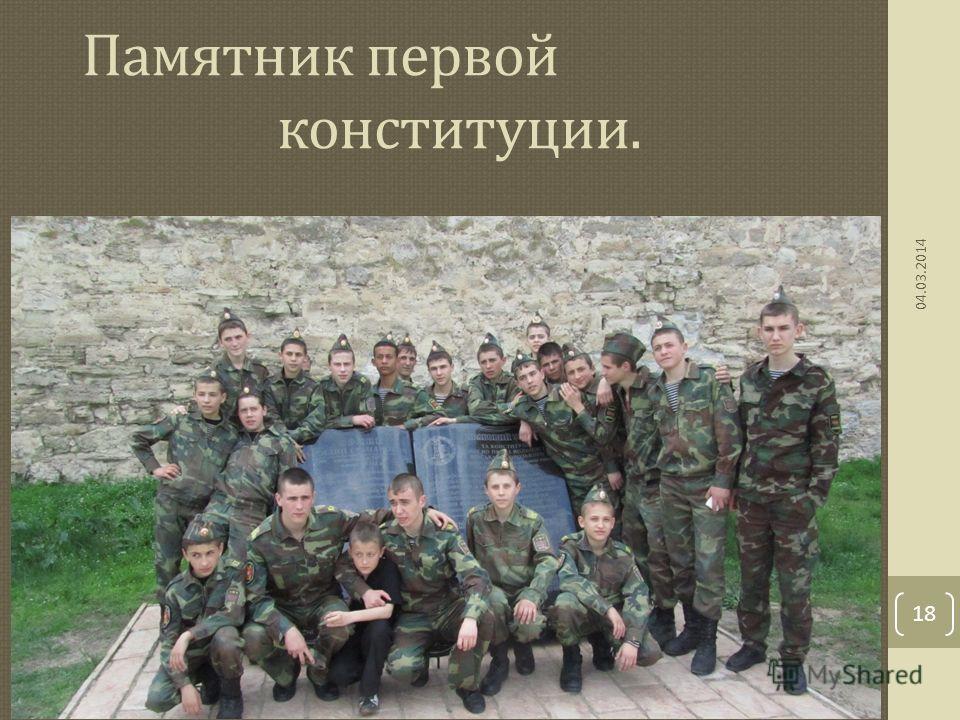 Поход в крепость. 04.03.2014 17