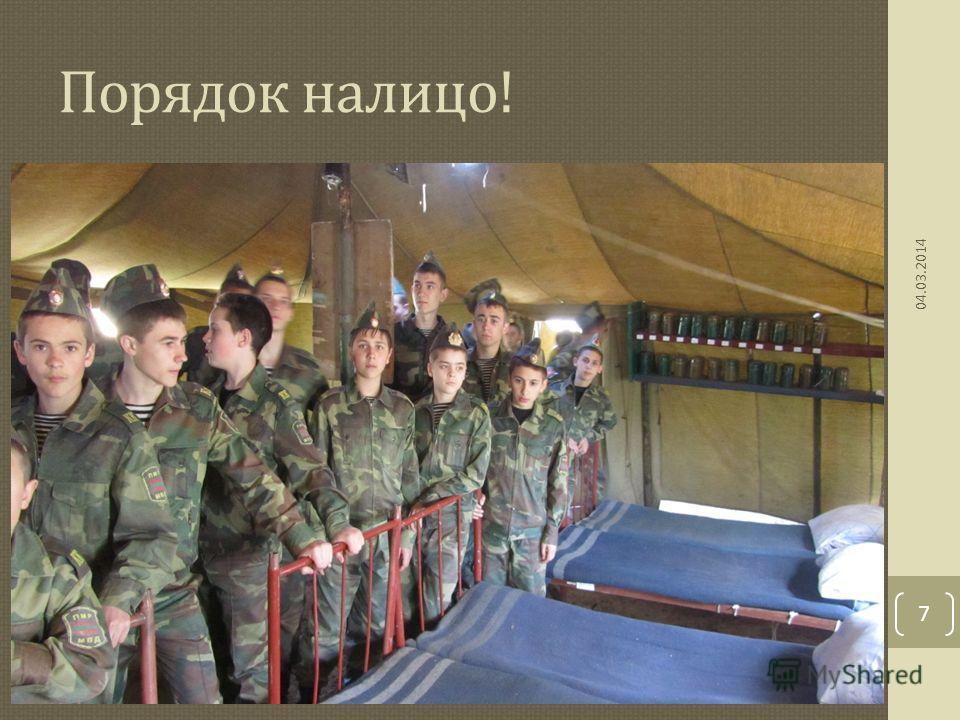 Полевой лагерь. 04.03.2014 6