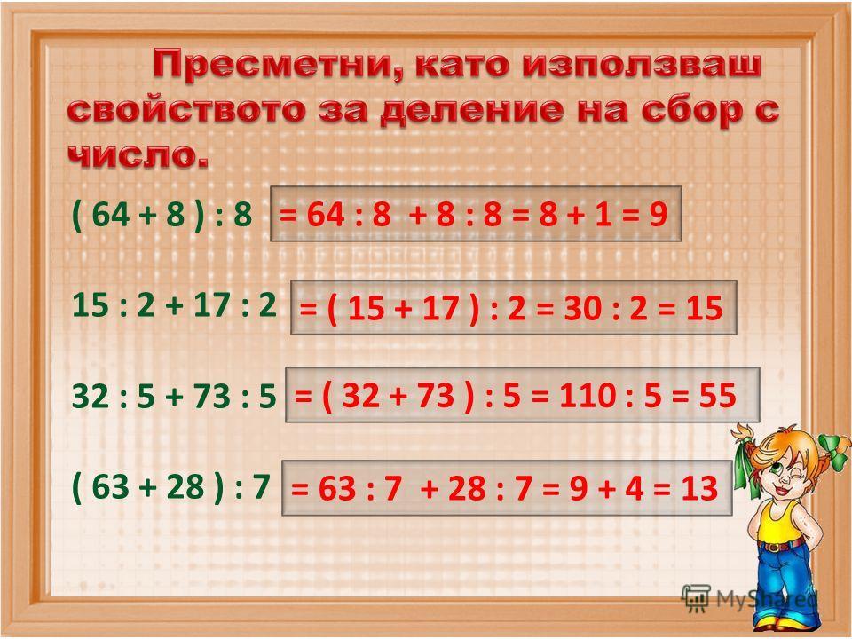 ( 64 + 8 ) : 8 15 : 2 + 17 : 2 32 : 5 + 73 : 5 ( 63 + 28 ) : 7 = 64 : 8 + 8 : 8 = 8 + 1 = 9 = ( 15 + 17 ) : 2 = 30 : 2 = 15 = ( 32 + 73 ) : 5 = 110 : 5 = 55 = 63 : 7 + 28 : 7 = 9 + 4 = 13