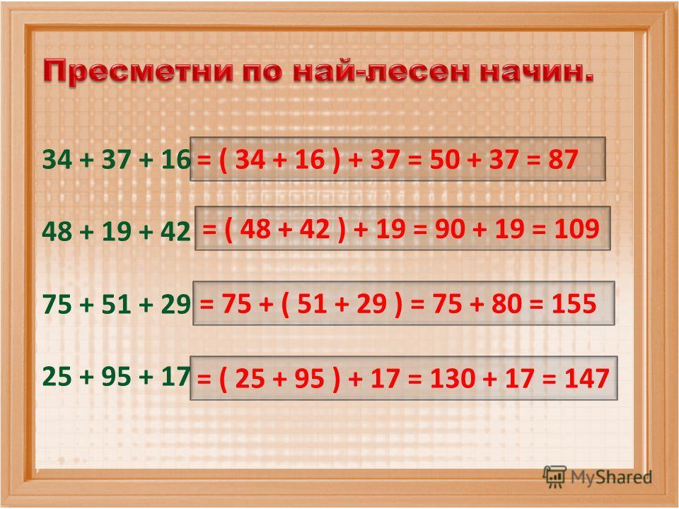 34 + 37 + 16 48 + 19 + 42 75 + 51 + 29 25 + 95 + 17 = ( 34 + 16 ) + 37 = 50 + 37 = 87 = ( 48 + 42 ) + 19 = 90 + 19 = 109 = 75 + ( 51 + 29 ) = 75 + 80 = 155 = ( 25 + 95 ) + 17 = 130 + 17 = 147