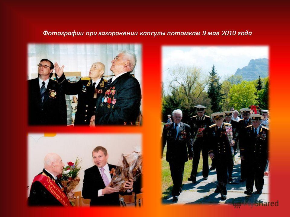 Фотографии при захоронении капсулы потомкам 9 мая 2010 года