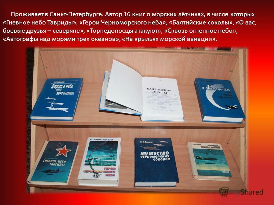 Проживает в Санкт-Петербурге. Автор 16 книг о морских лётчиках, в числе которых «Гневное небо Тавриды», «Герои Черноморского неба», «Балтийские соколы», «О вас, боевые друзья – северяне», «Торпедоносцы атакуют», «Сквозь огненное небо», «Автографы над