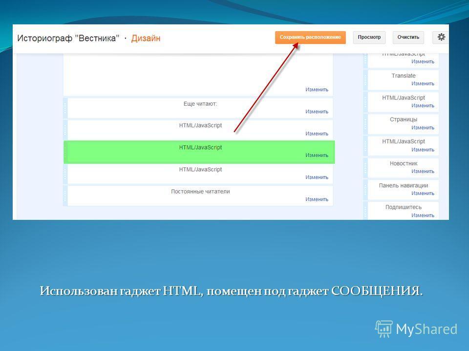 Использован гаджет HTML, помещен под гаджет СООБЩЕНИЯ.