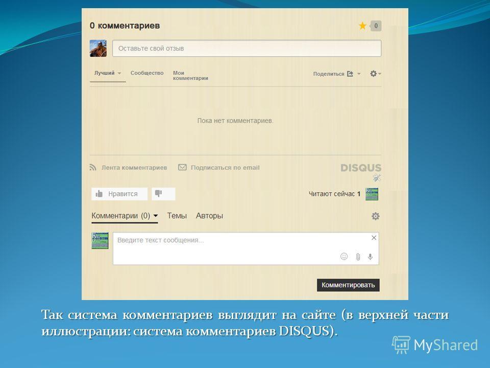 Так система комментариев выглядит на сайте (в верхней части иллюстрации: система комментариев DISQUS).