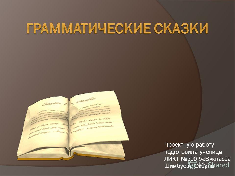 Проектную работу подготовила ученица ЛИКТ 590 5«В»класса Шимбуева Оксана