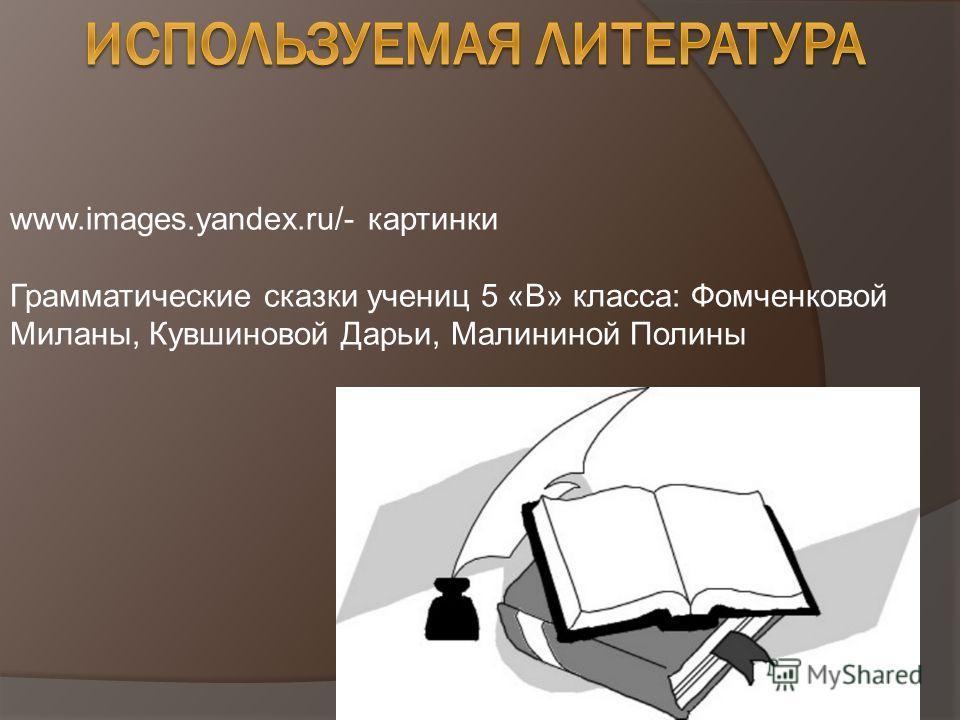 www.images.yandex.ru/- картинки Грамматические сказки учениц 5 «В» класса: Фомченковой Миланы, Кувшиновой Дарьи, Малининой Полины