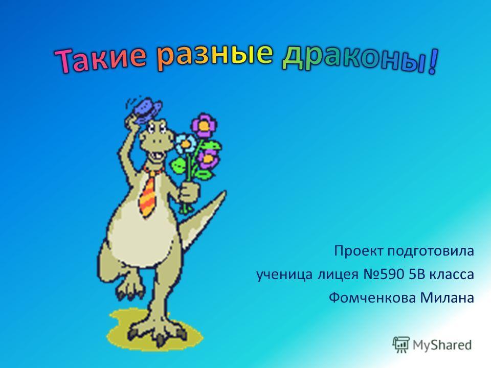 Проект подготовила ученица лицея 590 5В класса Фомченкова Милана