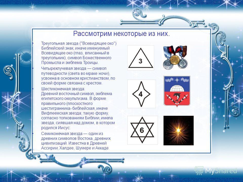 Рассмотрим некоторые из них. Треугольная звезда (