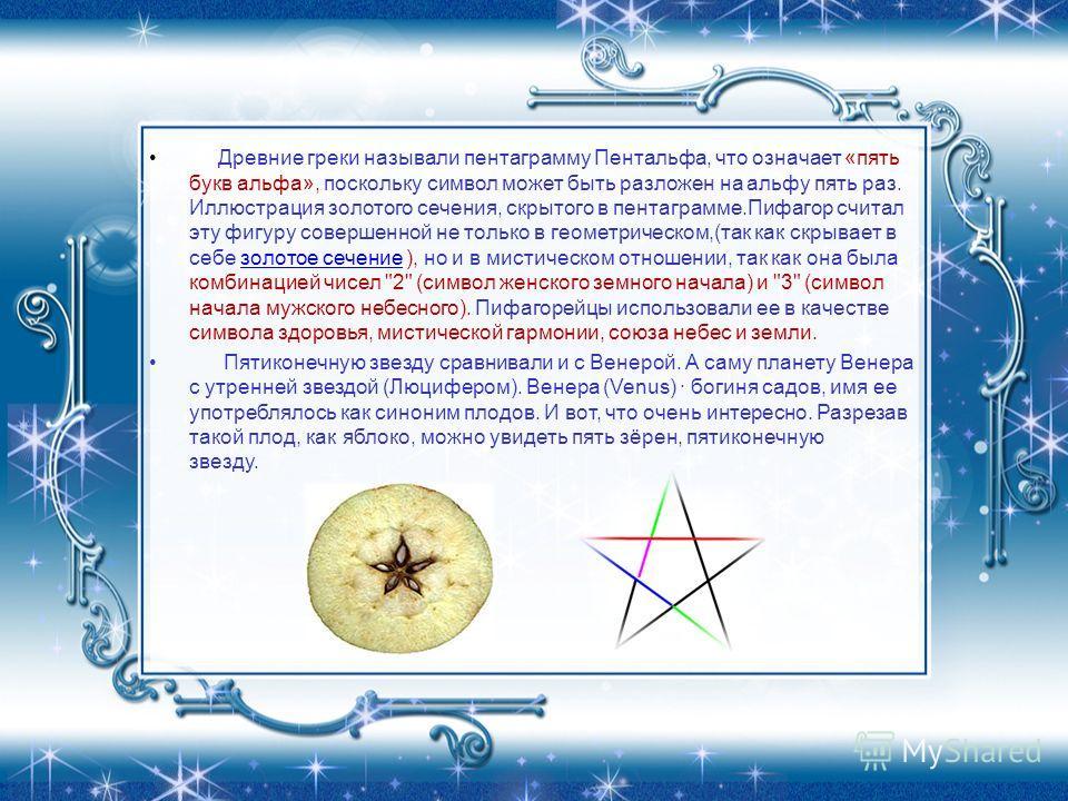 Древние греки называли пентаграмму Пентальфа, что означает «пять букв альфа», поскольку символ может быть разложен на альфу пять раз. Иллюстрация золотого сечения, скрытого в пентаграмме.Пифагор считал эту фигуру совершенной не только в геометрическо