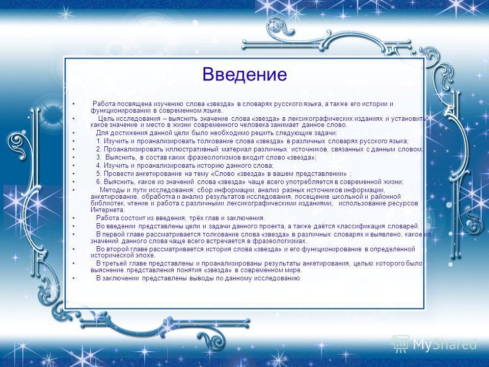 Введение Работа посвящена изучению слова «звезда» в словарях русского языка, а также его истории и функционировании в современном языке. Цель исследования – выяснить значение слова «звезда» в лексикографических изданиях и установить, какое значение и