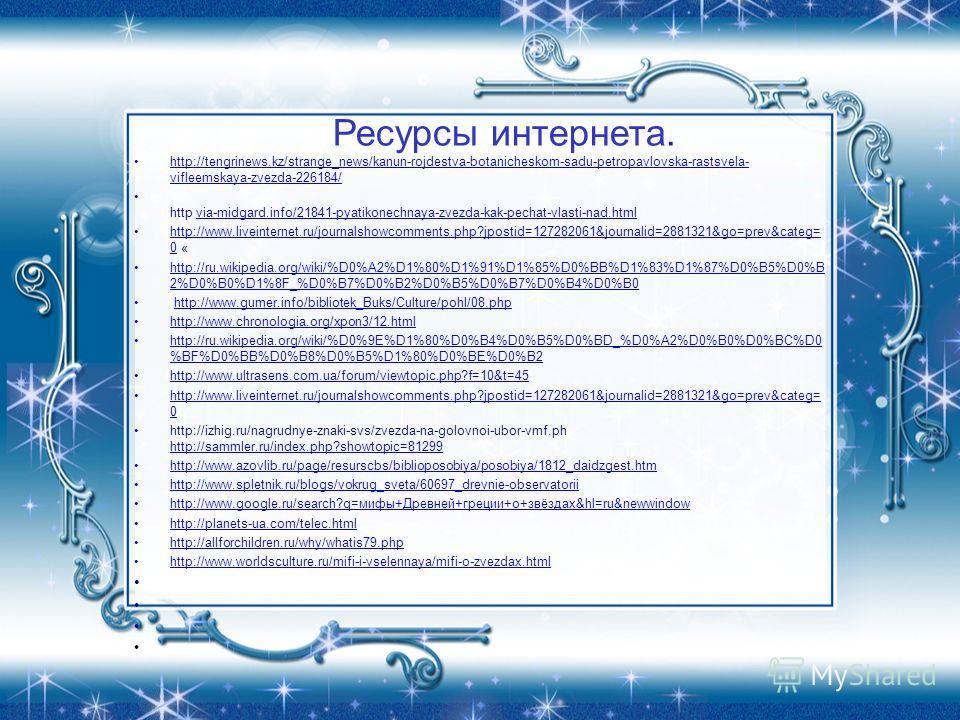 Ресурсы интернета. http://tengrinews.kz/strange_news/kanun-rojdestva-botanicheskom-sadu-petropavlovska-rastsvela- vifleemskaya-zvezda-226184/http://tengrinews.kz/strange_news/kanun-rojdestva-botanicheskom-sadu-petropavlovska-rastsvela- vifleemskaya-z