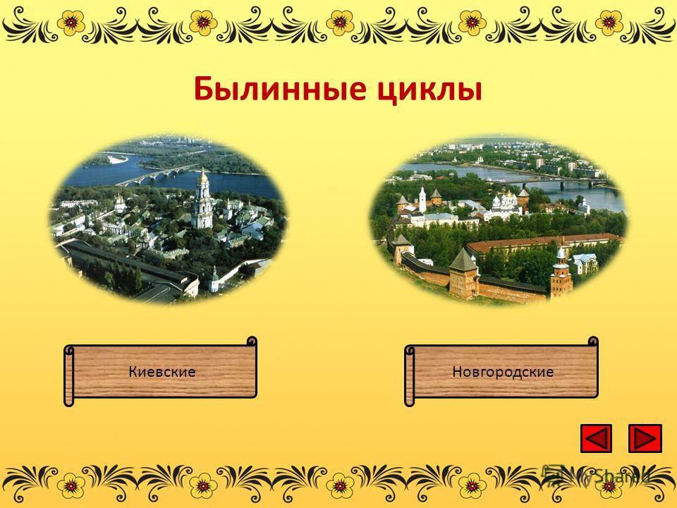 Былинные циклы КиевскиеНовгородские