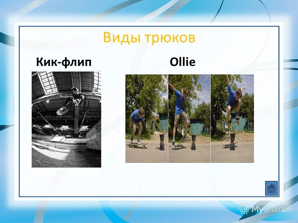 Виды трюков Кик-флип Оllie