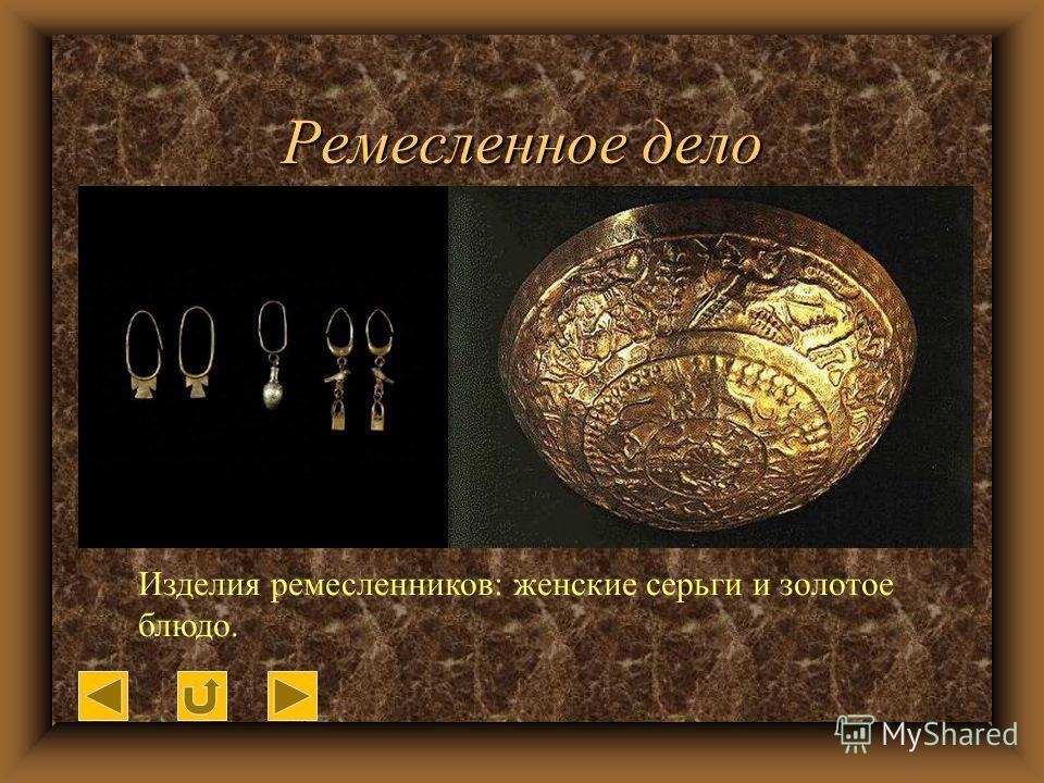 Ремесленное дело Изделия ремесленников: женские серьги и золотое блюдо.