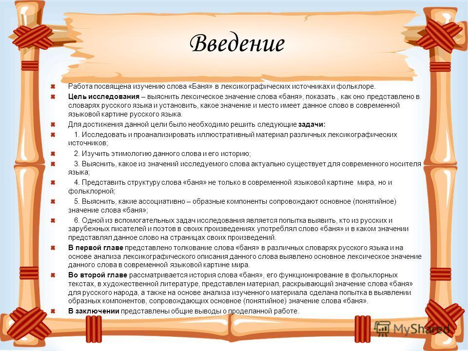 Введение Работа посвящена изучению слова «Баня» в лексикографических источниках и фольклоре. Цель исследования – выяснить лексическое значение слова «баня», показать, как оно представлено в словарях русского языка и установить, какое значение и место