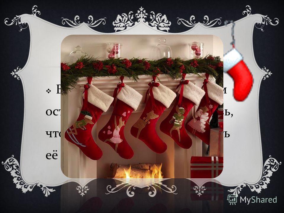 ВО ФРАНЦИИ Во Франции дети перед сном оставляют у камина свою обувь, чтобы Pere Noel мог наполнить её подарками.