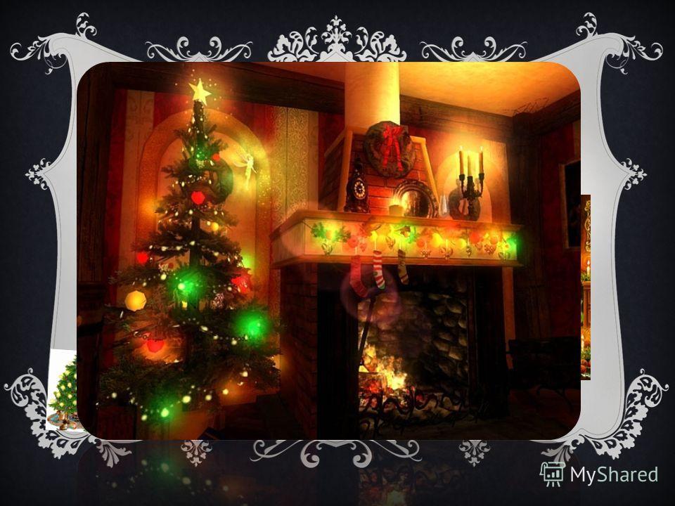 В ночь с шестого на седьмое января православные Россияне отмечают праздник Рождества Христова. В каждом доме богато украшают рождественскую елку ( Эта традиция пришла в Россию при Петре 1 ). Канун Рождества получил название « сочельник ». РОЖДЕСТВО В