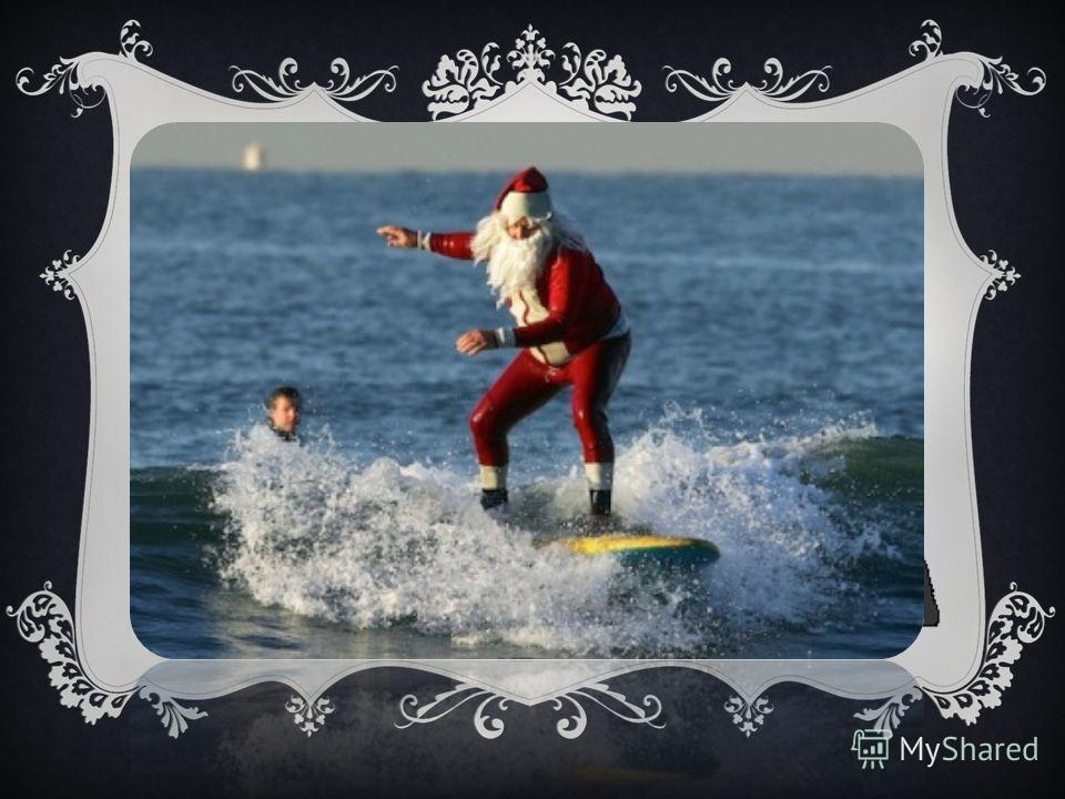 В АВСТРАЛИИ В Австралии Санта Клаус появляется на доске для сёрфинга.