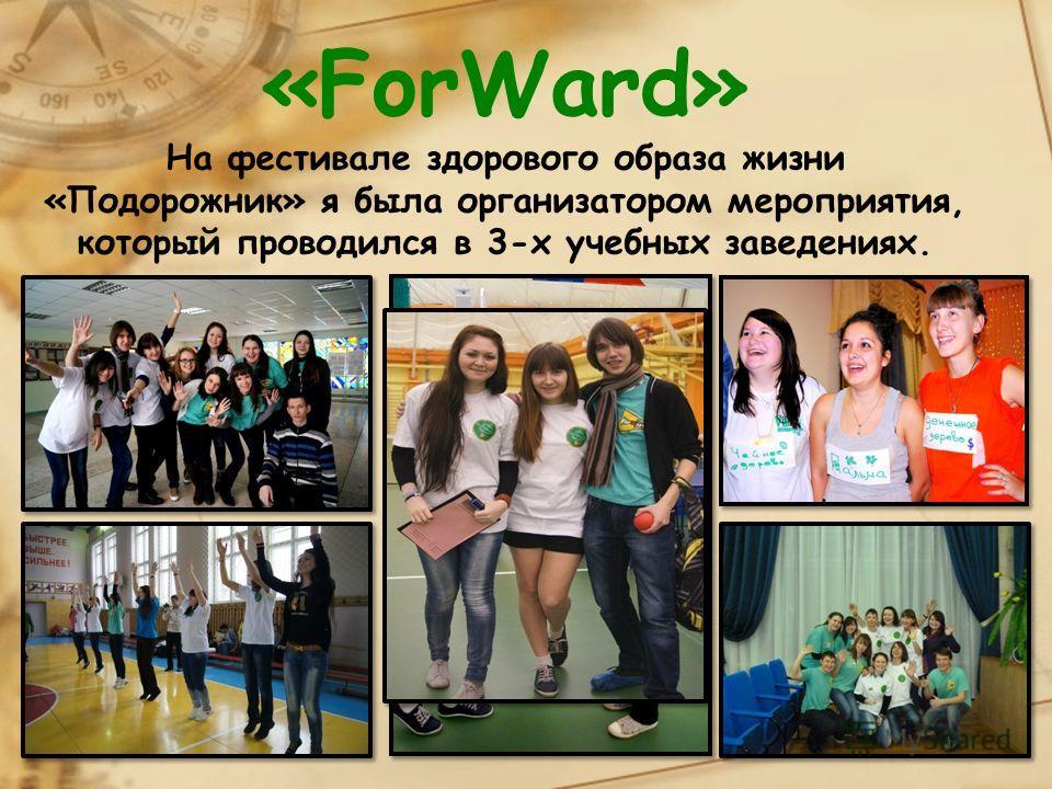 «ForWard» В декабре 2012 года мы с командой ForWard приняли участие в Республиканском слете профилактических волонтёров в городе Казань, где выиграли гранд на осуществление проекта - фестиваля здорового образа жизни «Подорожник».