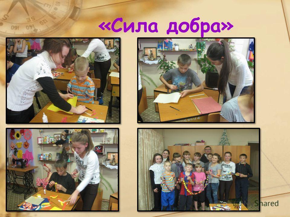 Накануне нового года студенты нашего добровольческого объединения вместе с детьми из детского дома изготавливали гирлянды.